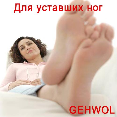 Для уставших ног